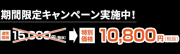 期間限定キャンペーン実施中!通常価格15,000円(税抜)のところ→特別価格10,800円(税抜)